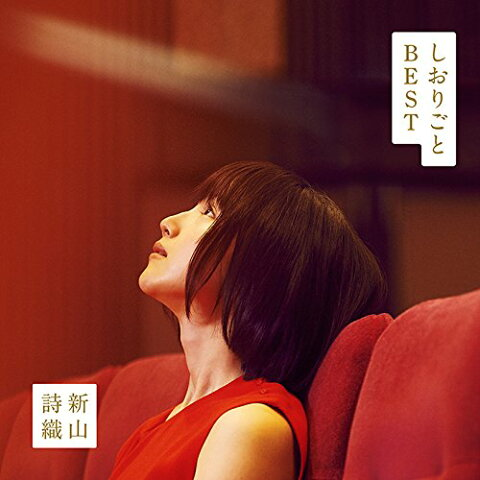 しおりごと -BEST- (初回限定盤 CD+DVD) [ 新山詩織 ]
