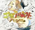 コラボ de ハジベスト。 (初回限定盤 CD+DVD)