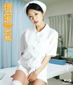 色職ーSHIKI-SYOKU-【Blu-ray】 [ 壇蜜 ]...:book:16291531