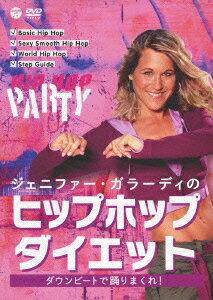 ジェニファー・ガラーディのヒップホップ・ダイエット ダウンビートで踊りまくれ! [ ジェニ…...:book:16375511