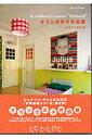 オランダの子供部屋