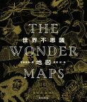 THE WONDER MAPS 世界不思議地図 [ 佐藤健寿 ]