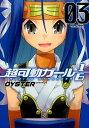 超可動ガール1/6(03) (アクションコミックス COMIC HIGH'S BRAND) [ オイスター ]