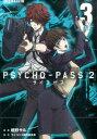 PSYCHO-PASS 2(3) (ブレイドコミックス) [...