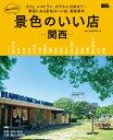 景色のいい店 関西 (エルマガMOOK)