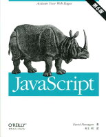 JavaScript第6版