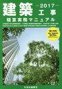 建築工事積算実務マニュアル(平成29年度版)第2版