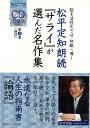 【バーゲン本】松平定知朗読サライが選んだ名作集 第5集 CD付 (サライの朗読CDシリーズ) [ 論