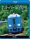 ビコム ブルーレイ展望::特急スーパー宗谷2号 稚内〜札幌【Blu-ray】 [ (鉄道) ]