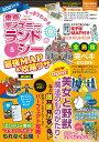 すっきりわかる東京ディズニーランド&シー最強MAP&攻略ワザmini2021年版 (扶桑社ムック)