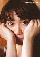 大島優子 1stフォトブック 優子【メッセージ付きポストカード封入】