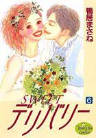Sweetデリバリー(6)
