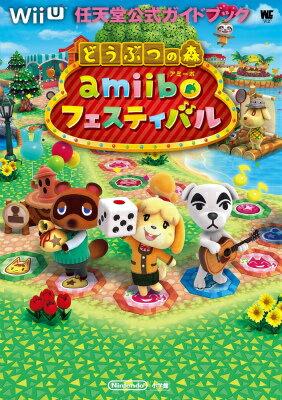 どうぶつの森amiiboフェスティバル 任天堂公式ガイドブック Wii U (ワンダーライフスペシャル) [ 任天堂株式会社 ]