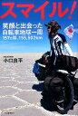 スマイル! 笑顔と出会った自転車地球一周157カ国、155.502km [ 小口 良平 ]
