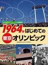 1964年 はじめての東京オリンピック (3つの東京オリンピックを大研究) [ 日本オリンピック・アカデミー ]