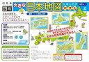 大きな日本地図パズル ([バラエティ])
