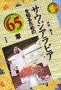 サウジアラビアを知るための65章 (エリア・スタディーズ) [ 中村覚 ]