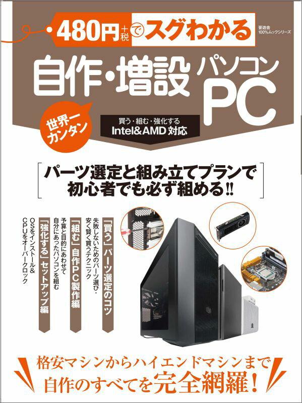 480円でスグわかる自作・増設パソコン 格安マシンからハイエンドマシンまで自作のすべてを完 (100%ムックシリーズ)