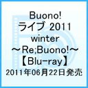 Buono! LIVE 2011 WINTER Re;Buono!【Blu-ray】 [ Buo