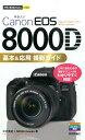 Canon EOS 8000D基本&応用撮影ガイド [ 中村貴史 ]