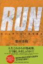 RUN [ 柴田芳枝 ]