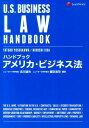 ハンドブックアメリカ・ビジネス法 [ 吉川達夫 ]