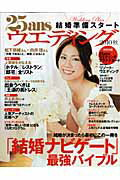25ansウエディング結婚準備スタート(2010秋)