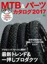 MTB&パーツカタログ(2017)