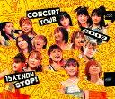 モーニング娘。コンサート2003 15人で NON STOP 【Blu-ray】 モーニング娘。