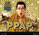 PPAP (CD+DVD) [ ピコ太郎 ]