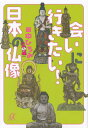 会いに行きたい!日本の仏像 [ 田中ひろみ ]