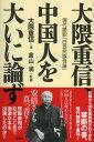 大隈重信、中国人を大いに論ず  現代語訳『日支民族性論』 現代語訳『日支民族性』論 [ 大隈重信 ]