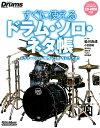 """すぐに使えるドラム・ソロ・ネタ帳 ドラマー6人の""""個性""""と""""..."""