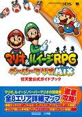 マリオ&ルイージRPGペーパーマリオMIX