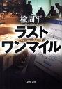 ラストワンマイル (新潮文庫) [ 楡周平 ]