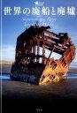 世界の廃船と廃墟 (nomad books) [ アフロ ]