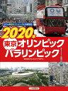 2020年 東京オリンピック・パラリンピック (3つの東京オ...