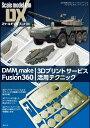 DMM.make & Fusion360 3Dプリントサービス活用テクニック [ IKE ]