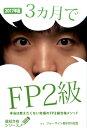 2017年版 3ヵ月でFP2級 本当は教えたくない究極のFP2級合格メソッド [ フォーサイト教材作成室 ]
