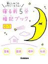 小1 算数・国語・理科・社会 (寝る前5分暗記ブック)