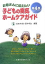 お母さんに伝えたい子どもの病気ホームケアガイド第4版 [ 日本外来小児科学会 ]