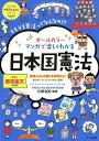 オールカラー マンガで楽しくわかる日本国憲法 [ 川岸 令和...