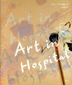Art in Hospital [ 山本容子 ]