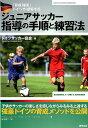 「育成強国」ドイツが提案するジュニアサッカー指導の手順と練習...