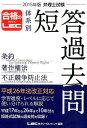 弁理士試験体系別短答過去問条約・著作権法・不正競争防止法(2015年版) [ 東京リーガルマインド ]