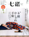 七緒(vol.48)