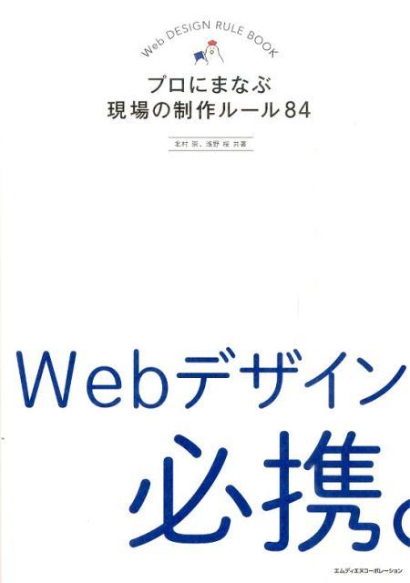 Webデザイン必携。 プロにまなぶ現場の制作ルール84 [ 北村崇 ]