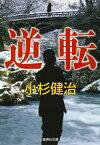 逆転 (集英社文庫(日本)) [ 小杉 健治 ]