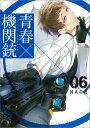 青春×機関銃(06) [ NAOE ]