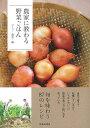 【バーゲン本】農家に教わる野菜ごはん [ ひよっこ農家 編 ]